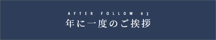 AFTER FOLLOW 03 年に一度のご挨拶